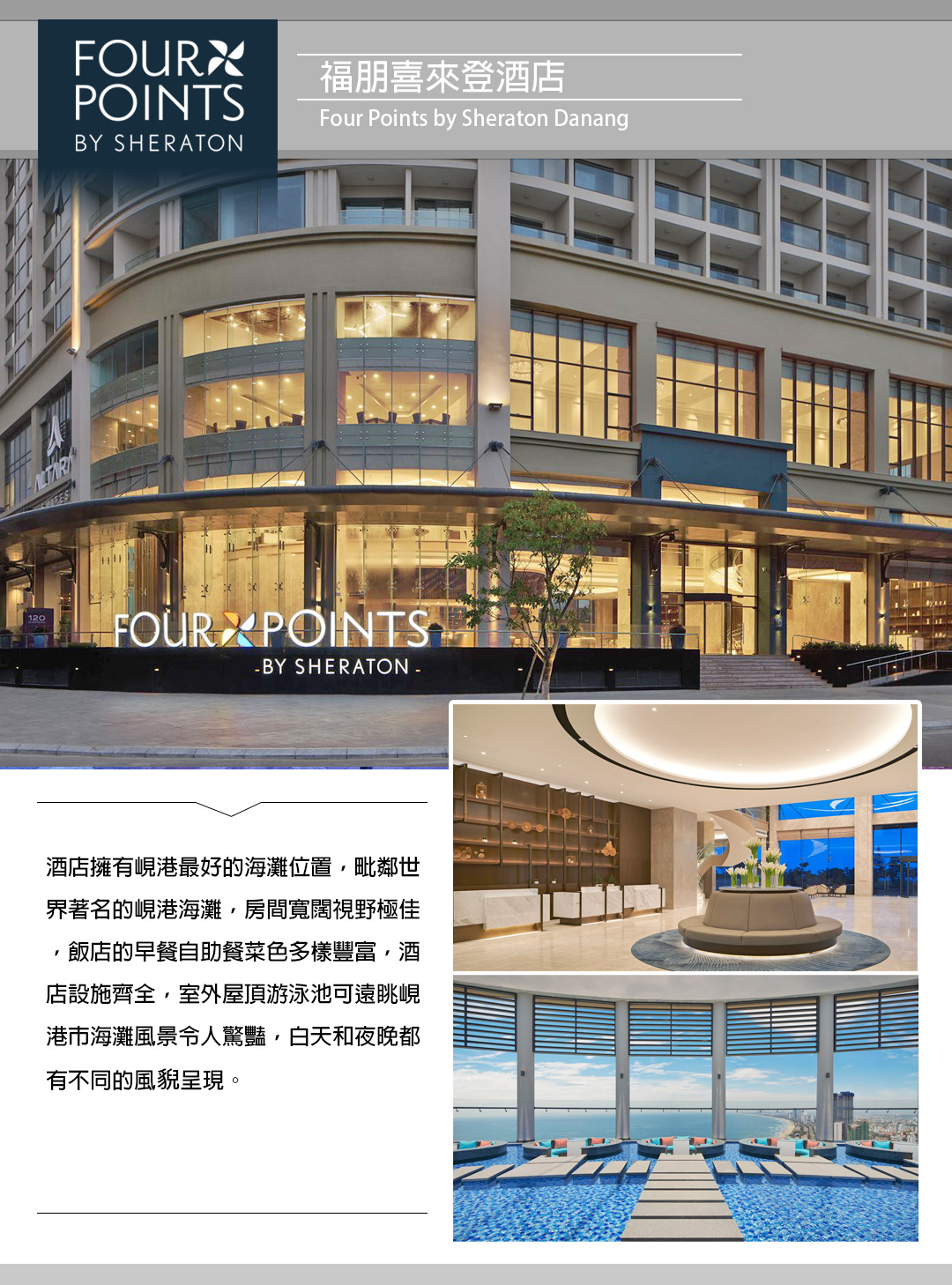 中越峴港- Four Points by Sheraton Danang